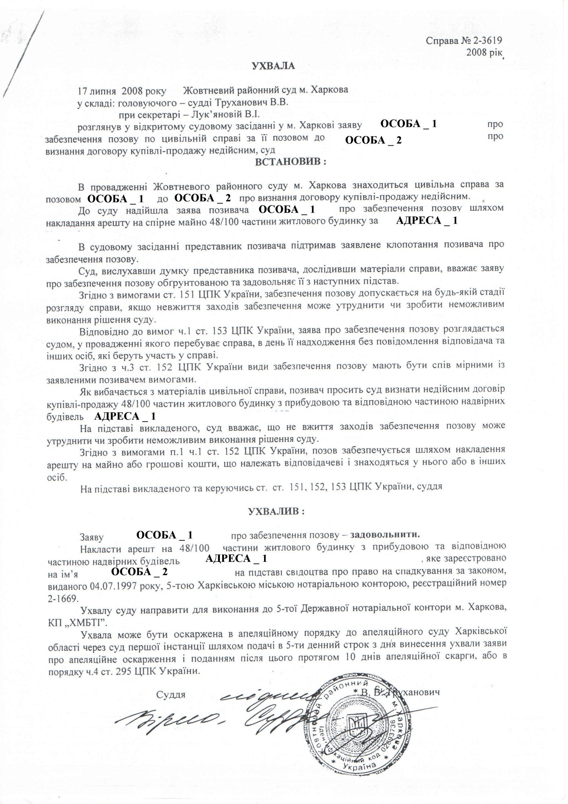 Удовлетворено Заявление об обеспечении иска путём наложения ареста на квартиру