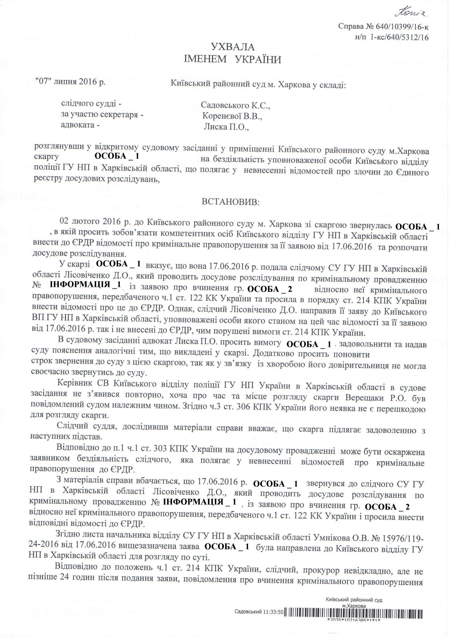 Удовлетворена Жалоба касательно невнесения ведомостей о совершении преступления в ЕГРСР